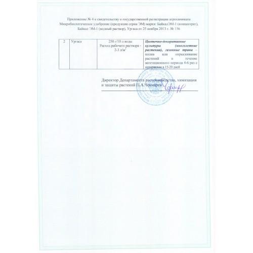 Биоудобрение Байкал ЭМ-1,концентрат
