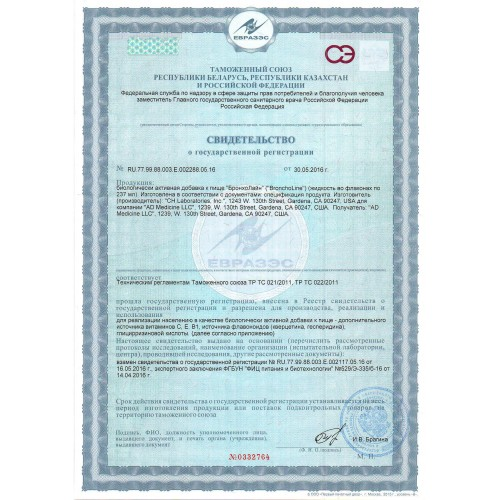 Изображение сертификата коллоидной фитоформулы Bronho 2