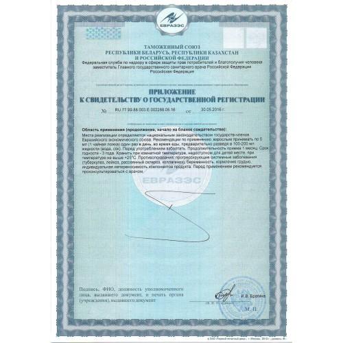 Изображение сертификата коллоидной фитоформулы Bronho 1