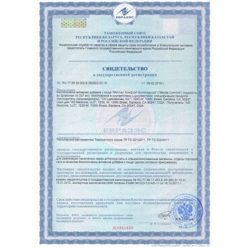 Сертификат Mental Comfort