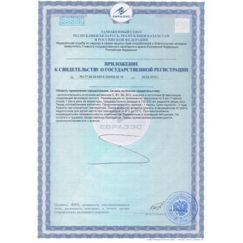 Сертификат Mental Comfort фото 2