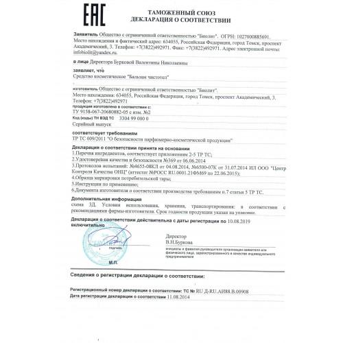 Сертификат Chistotel Biolit