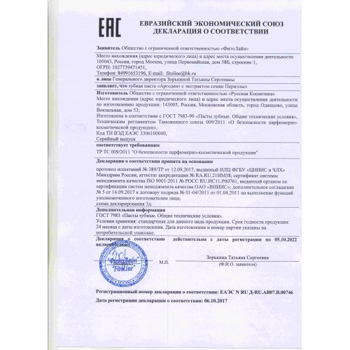 Свидетельство о регистрации паста с периллой фото 2