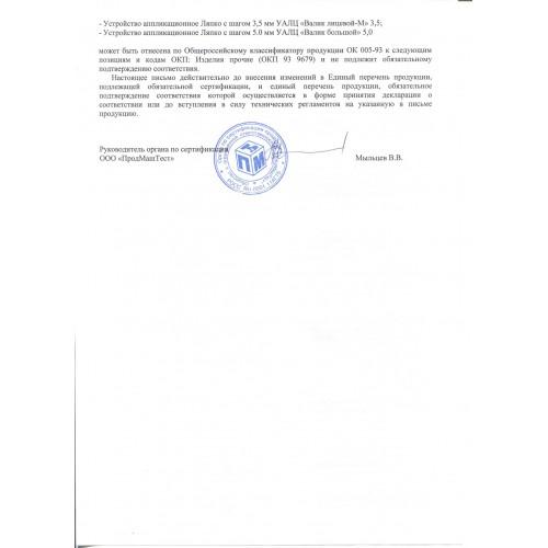 Аппликатор Ляпко Пояс Универсальный