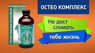 Коллоидная фитоформула от ЭД МЕДИЦИН для прочности костей