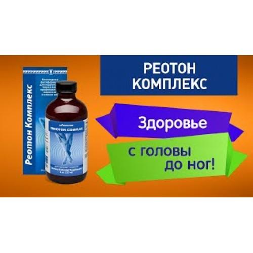 Реотон Комплекс