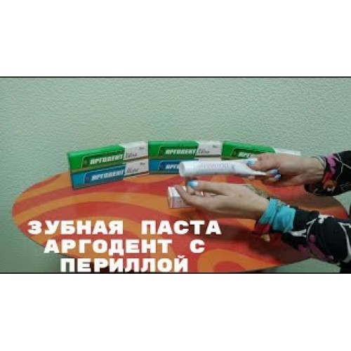 Паста зубная Аргодент с экстрактом периллы